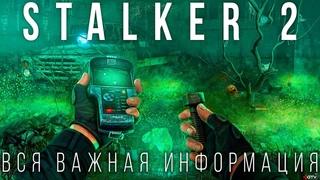 STALKER 2 — Это будет нечто. Самая большая игра GSC   Все что нужно знать