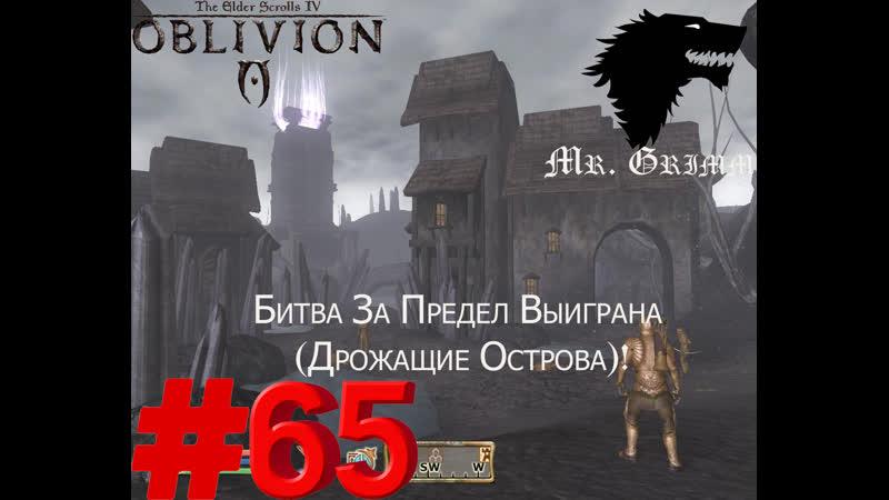 The Elder Scrolls IV Oblivion 65 Битва За Предел Выиграна Дрожащие Острова