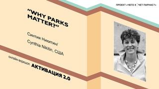 1_СИНТИЯ НИКИТИН (CYNTHIA NIKITIN)/ Почему важны парки? (Why parks matter?)