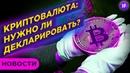 Налоги по криптовалюте. Инфляция в России. Отчет TCS Group