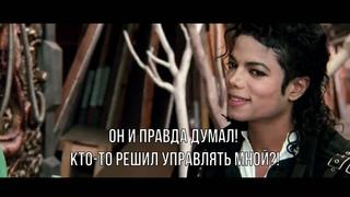 НА ЭТОТ РАЗ - МАЙКЛ ДЖЕКСОН This Time Around - Michael Jackson
