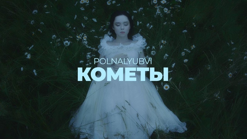 POLNALYUBVI Кометы Official Music Video
