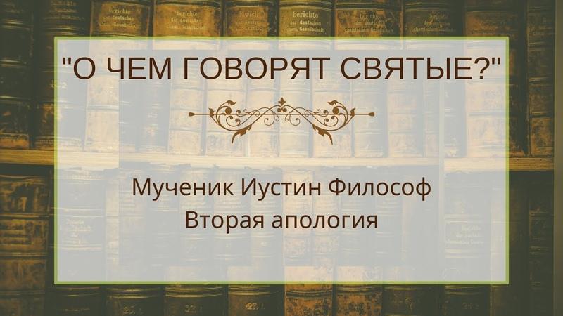 Мученик Иустин Философ вторая апология о чем говорят святые