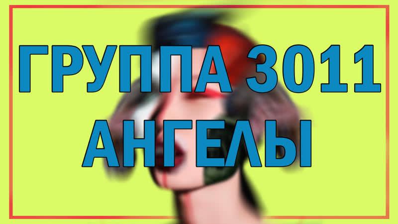 3011 БА АНГЕЛЫ