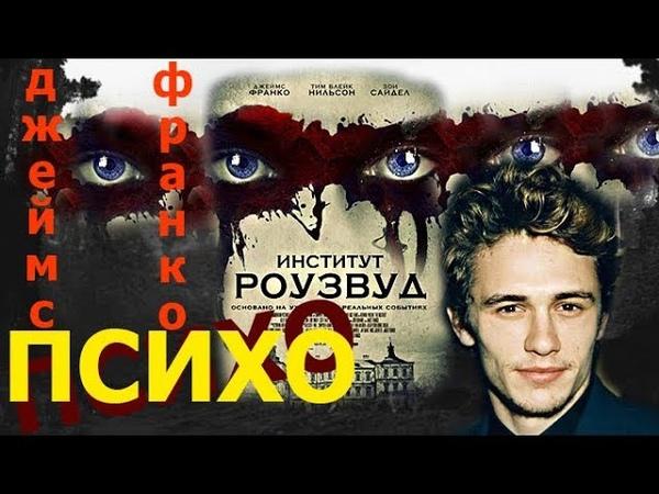 ДЖЕЙМС ФРАНКО Институт Роузвуд ПСИХО