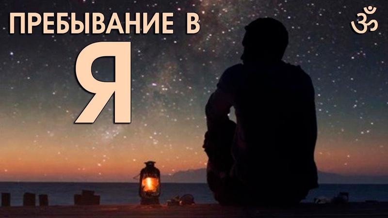 Пребывание в Я аудиокнига Nikosho