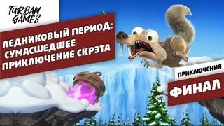 Прохождение игры-Ледниковый период:Сумасшедшее приключение Скрэта|Ice Age Scrat's Nutty Adventure #8