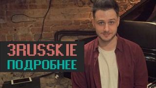 3RUSSKIE | Рассказываю подробнее