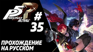 Persona 5 Royal (#35) ● Зачищаем дворец Окумуры