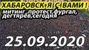ХАБАРОВСК ,я с ВАМИ! Хабаровск митингует уже почти 3 месяца,но никакого ответа от властей России НЕТ