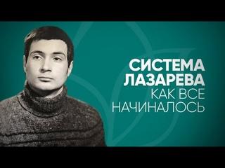 """Система Лазарева - как все начиналось. ТВ-передача """"Бумеранг"""", 1994 год"""