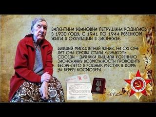 Как в Карелии издеваются над бывшей малолетней узницей ВОВ.