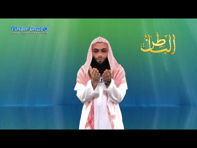Прекрасные Имена Аллаха 17 2 Аль Батын