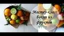 Букет из фруктов. Мастер-класс. ОЧЕНЬ простой способ.