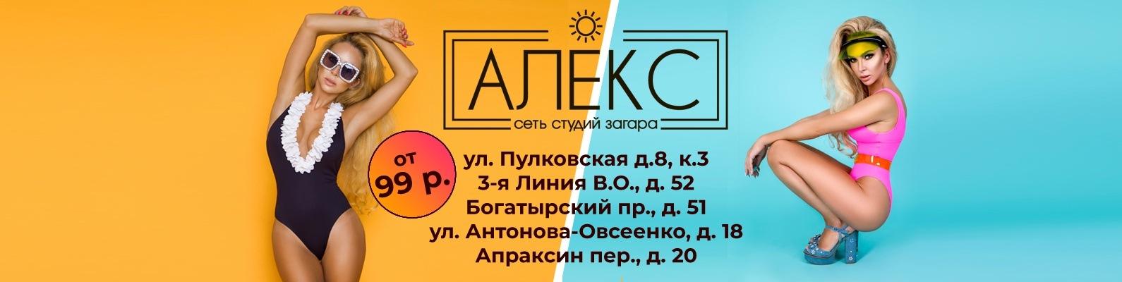 алекс отель на антонова овсеенко 18 почасовой