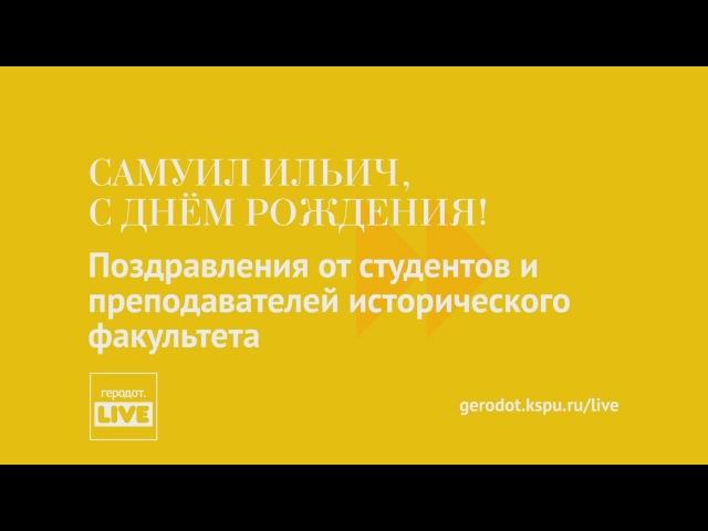 С днём рождения Самуил Ильич Геродот Live