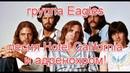 Тайный смысл песни Hotel California группы Eagles: связь с адренохромом! Группа Eagles и адренохром!