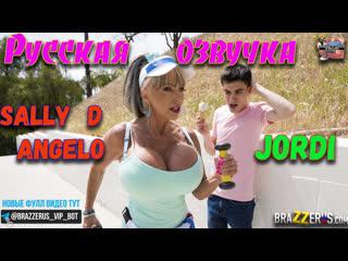 Sally D Angelo, Jordi, BRAZZERUS, порно с русской озвучкой, порно с переводом, зрелая, milf, большие сиськи,sex,  full hd 1080