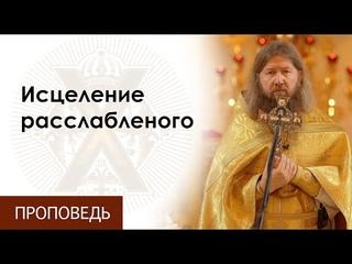 Воскресная проповедь о.Бориса. Исцеление расслабленого.