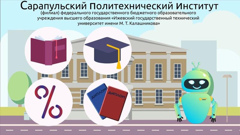 Промо-ролик СПИ (филиала) ФГБОУ ВО «ИжГТУ имени М.Т. Калашникова»