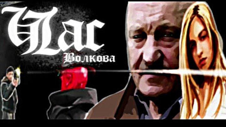 КЛУБ РУССКИХ ДЕТЕКТИВОВ Час Волкова 1 23 серия Беглец 2007 год 16