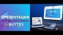 ПРЕЗЕНТАЦИЯ BUYTEX НА КАЗАХСКОМ ЯЗЫКЕ - Қазақша презентация