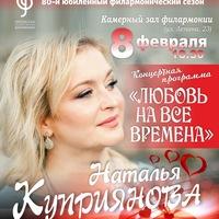 Наталья Куприянова-Апалькова