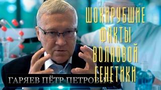 откровенное интервью (Петр Гаряев) Волновая генетика.