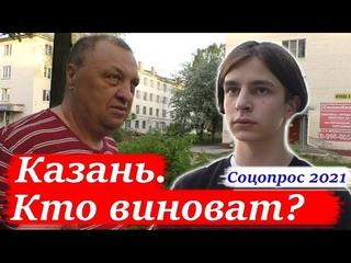 🔥ЛЮДИ О ПРИЧИНАХ ТРАГЕДИИ В КАЗАНИ. СОЦОПРОС 2021. #независимоемнение