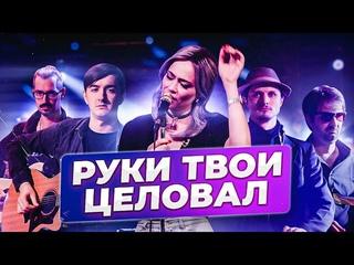 Настасья Самбурская - Руки твои целовал - NЮ кавер