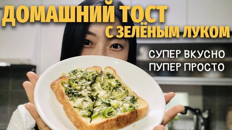 ДОМАШНИЙ бутерброд с зелёным луком в микроволновке трендовое простое блюдо из Кореи