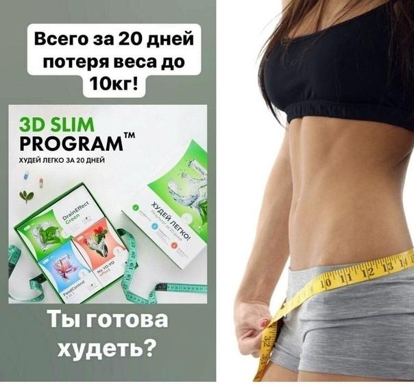 Реклама слим для похудения