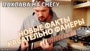 Fredguitarist и фанера Анализ трека playthrough при помощи противофазы