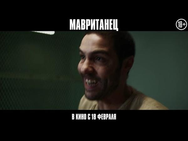 Мавританец В кино с 18 февраля 2021 Ролик №4 HD 18