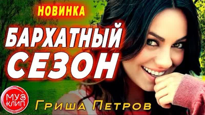 Премьера Гриша Петров Бархатный Сезон New 2020