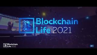 6-ой международный форум по блокчейну, криптовалютам и майнингу - Blockchain Life 2021.