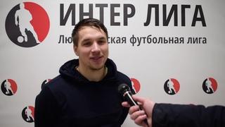 Послематчевое интервью Алексей Ошмарин (Goalактикос)