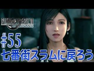 #55【FF7 リメイク】まったり初見実況♪【FINAL FANTASY VII REMAKE】