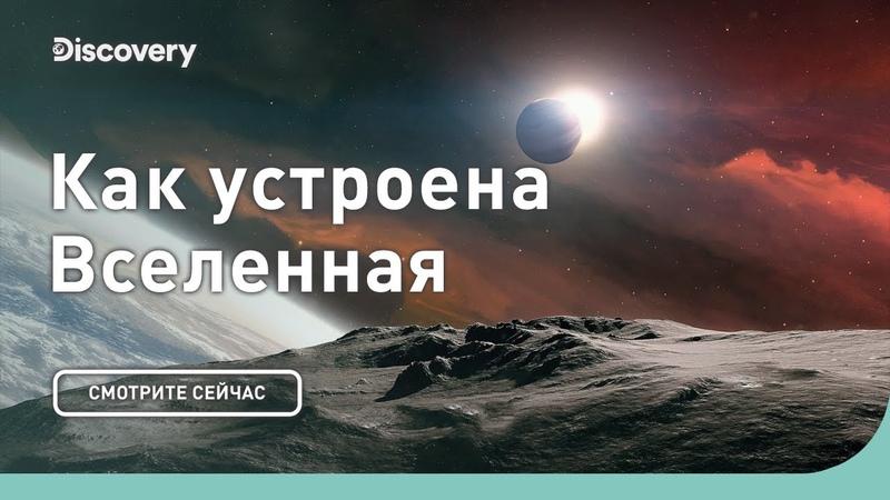 Тайны формирования планет Как устроена вселенная Discovery