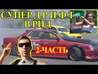 Супер Дрифт часть 2 \ Best Drift 2 \Короли дрифта \ King drift