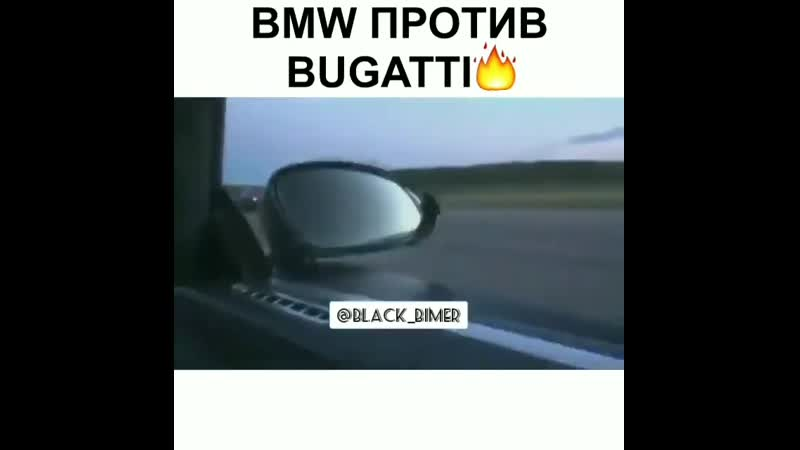 БМВ против Бугатти