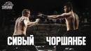Чоршанбе URJ vs. Михаил Сивый/главный бой вечера/ TDFC 4/ бой на голых кулаках
