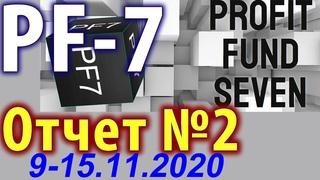 PF7 - Инвестиции - Еженедельный отчет №2