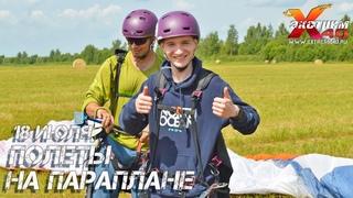 Полеты на параплане с инструктором в Калужской области! Летает - Минибаев Антон!