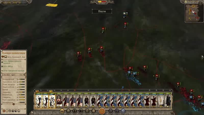 Verus Play Последний Римлянин прохождение Total War Attila 5