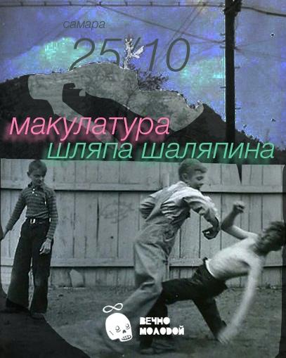 Афиша Самара 25.10 Макулатура Х Шляпа Шаляпина / Самара