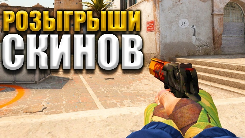 СТРИМ ПО CS GO РОЗЫГРЫШИ СКИНОВ ПРОМО НА SEARCH KNIFE STEPX100 Напарники 2х2