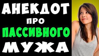 АНЕКДОТ про Пассивного Мужа в Постели   Самые Смешные Свежие Анекдоты