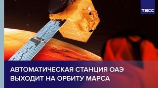 Автоматическая станция ОАЭ выходит на орбиту Марса