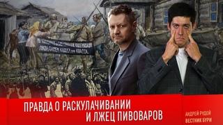 ПРАВДА О РАСКУЛАЧИВАНИИ и лжец Пивоваров